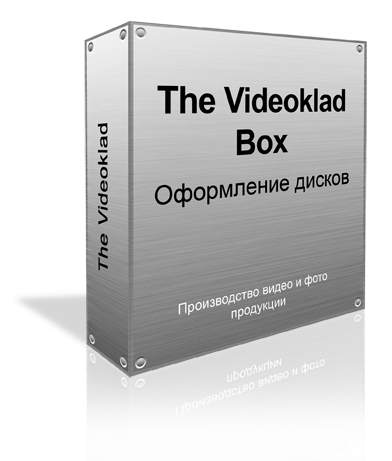 The Videoklad Box